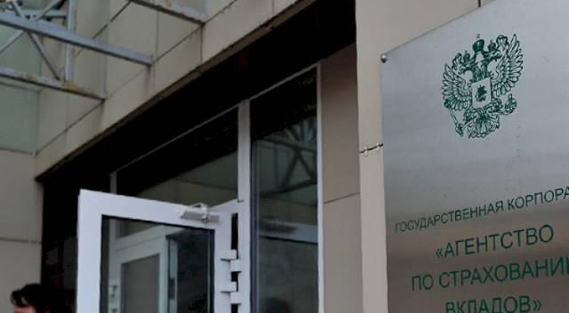Агентство по страхованию вкладов (АСВ) - что это, функции, задачи, полномочия