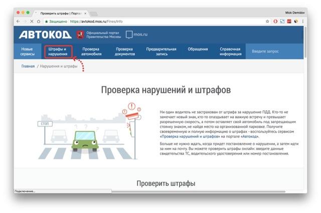 Проверка данных об автомобиле на сайте mos.ru для жителей Москвы и области