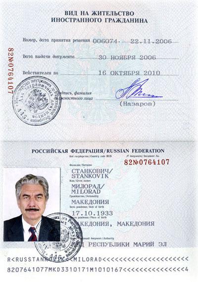 СНИЛС для иностранных граждан: порядок оформления, необходимые документы, нужен ли