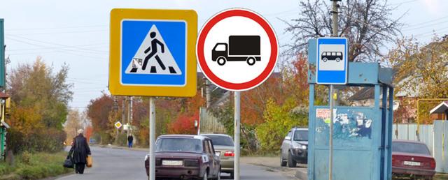Какой штраф за движение под знак